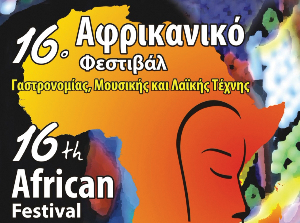 The 16th African Food, Music and Handicrafts Festival