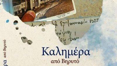 Documentary: 'Kalimera men Beirut', Greek emigrants who fled to Lebanon