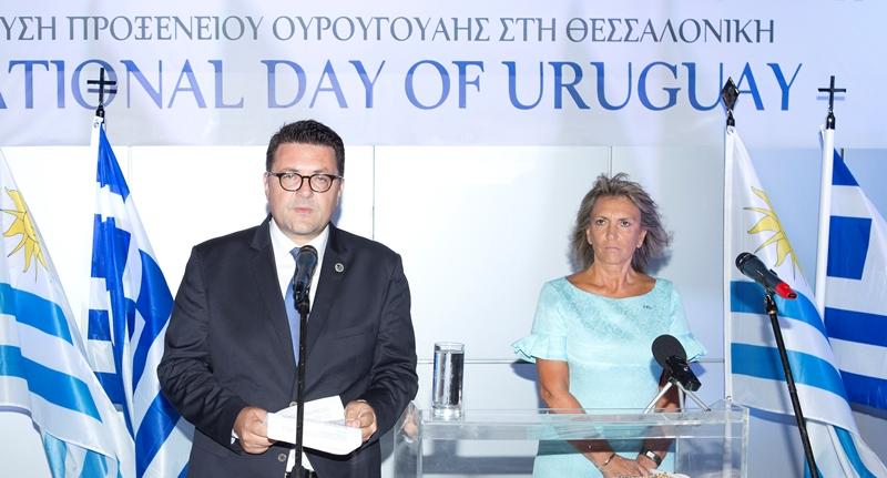 National Day of Uruguay: Establishment of the Consulate of Uruguay in Thessaloniki