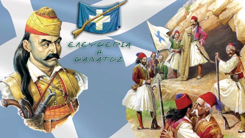 200 Years of Freedom – Koniakos in 1821